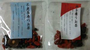 yakuzen-tea